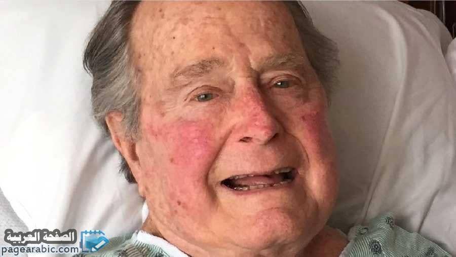 صورة سبب وفاة جورج بوش الأب عن عمر 94 عام