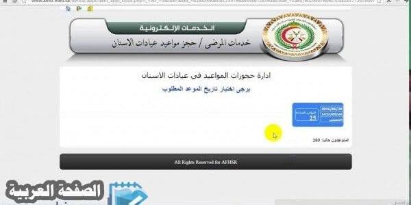 حجز موعد مستشفى العسكري بالمدينة المنورة