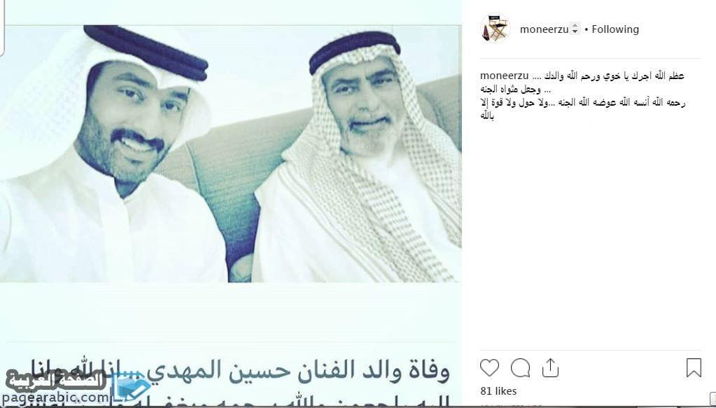 صورة سبب وفاة والد حسين المهدي