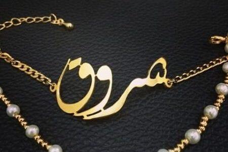 معنى اسم شروق shoroq Meaning of name