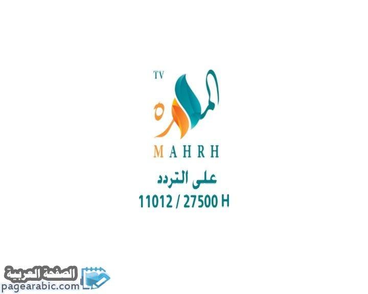 صورة تردد قناة المهرة اليمنية من ترددات النايل سات 2020 القنوات اليمنية