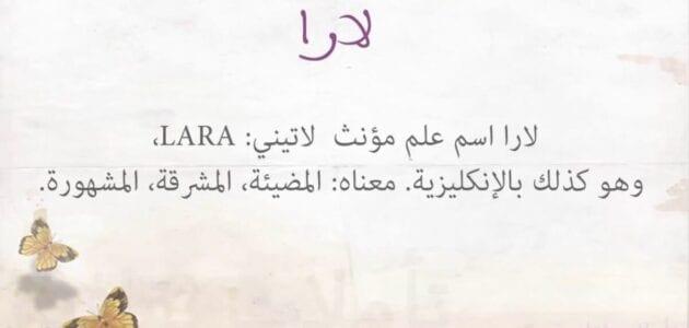 معنى اسم لارا Name of Lara مزخرفة