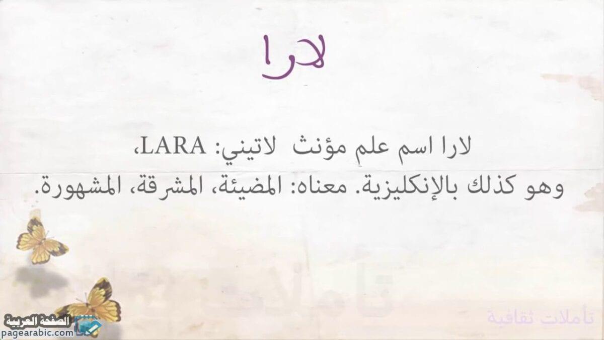 معنى اسم لارا Name of Lara