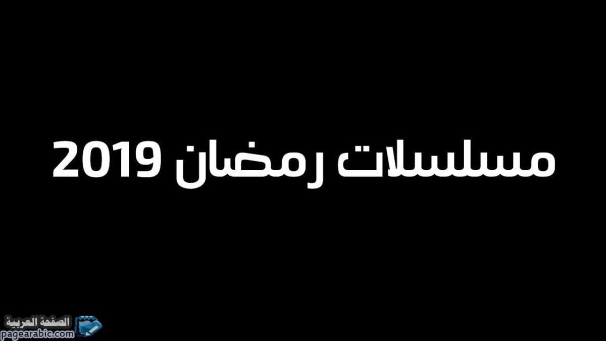 Photo of مسلسلات رمضان 2020 اليمنية
