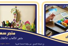 صورة متجر سعودي تويز انستقرام saudi toؤys العاب اطفال 2021 ذكاء