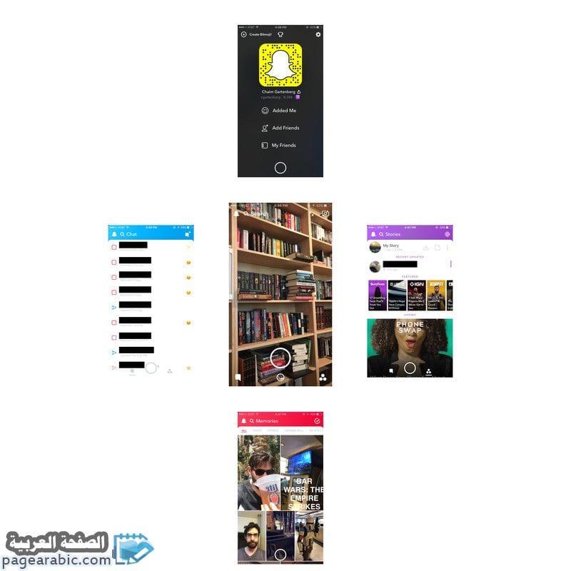 استخدام سناب الشات بالصور snapchat - الصفحة العربية