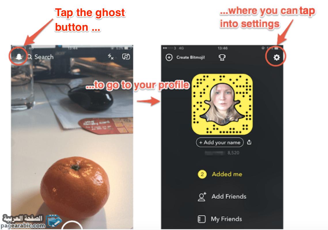 صورة استخدام سناب الشات بالصور snapchat