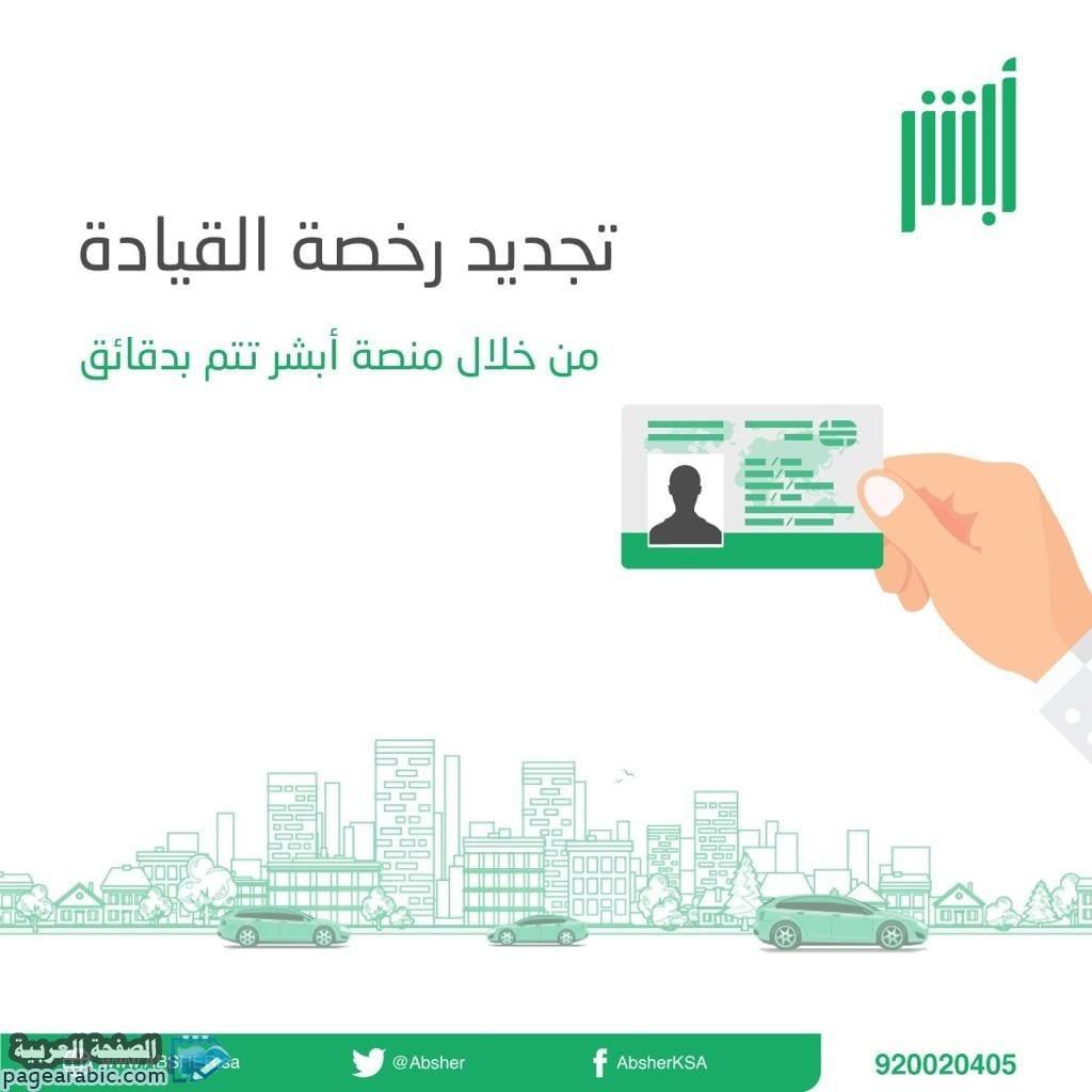 Photo of شروط شرح طرق تجديد الرخصة القيادة المنتهية في المملكة العربية السعودية عن طريق ابشر