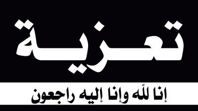 تعزية بليغة ميت بوفاة برقية تعزية ومواساة 2021 في وفاة الأم كلمات مؤثرة الصفحة العربية