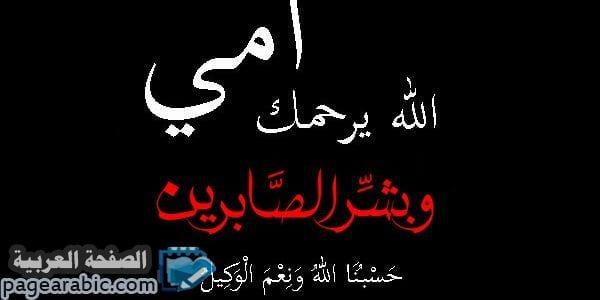 اجمل دعاء للام المتوفيه امي دعاء للميته - الصفحة العربية