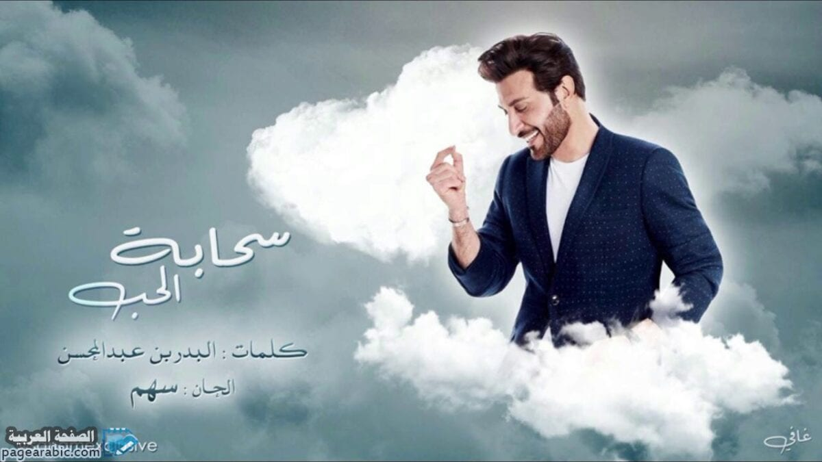 Photo of كلمات اغنية سحابة الحب – ماجد المهندس sahabat al hob