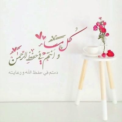 صور مساء الخير 2021 دعاء بطاقات مناسبة لـ الواتس اب والفيس بوك ٢٠٢٠ - الصفحة العربية