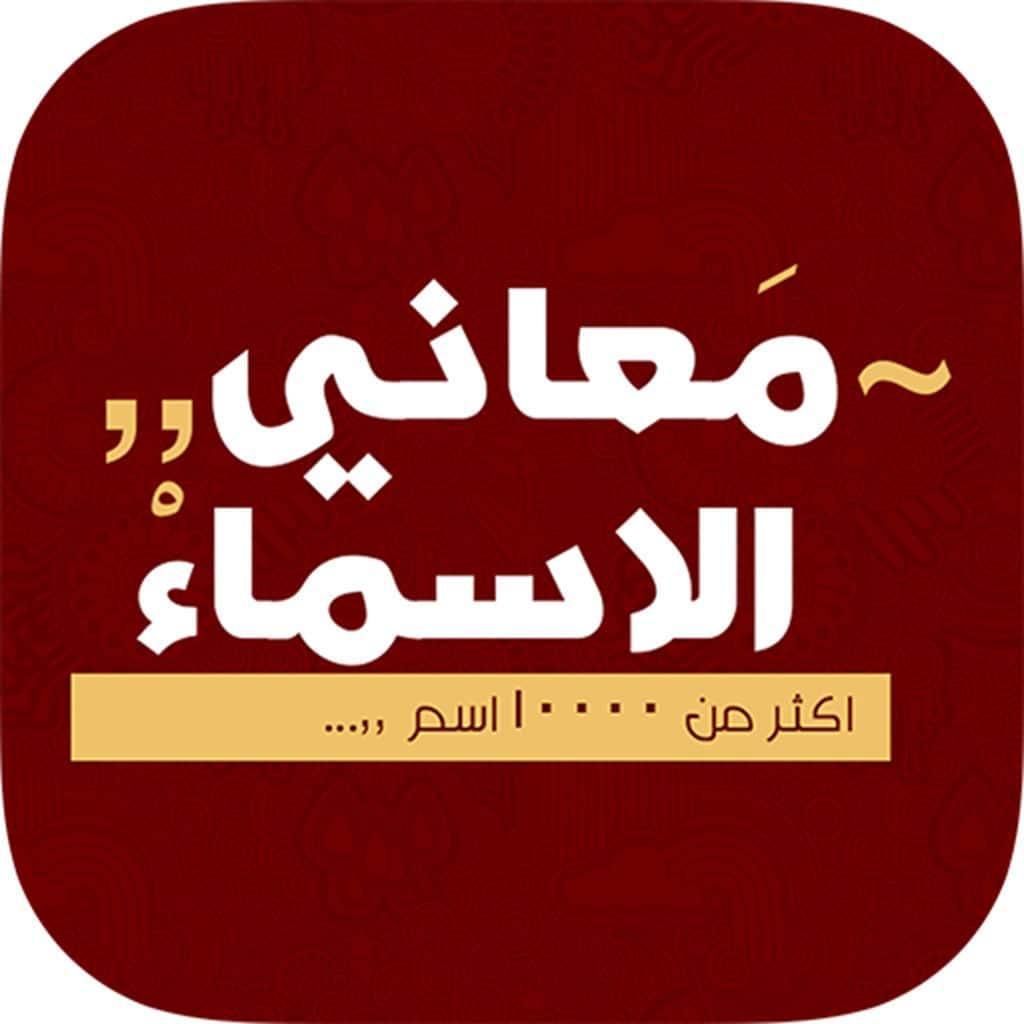 Photo of معنى اسم بوضان كلمة في الوطن العربي