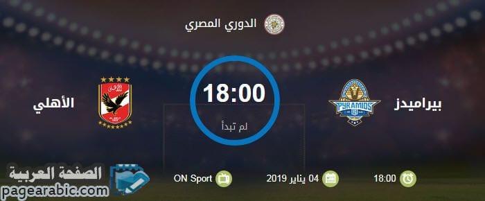 صورة مشاهدة اهداف نتيجة مباراة الاهلي وبيراميدز في الدوري المصري