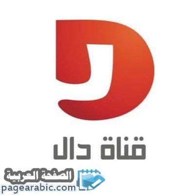 Photo of تردد قناة دال على القمر الصناعي نايل سات التابع لـ قناة المجد