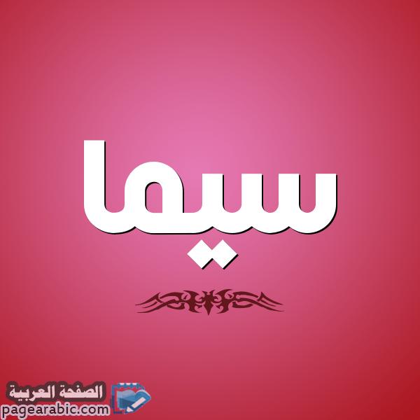 معنى اسم سيما Sima بالقرآن زخرفة الصفحة العربية