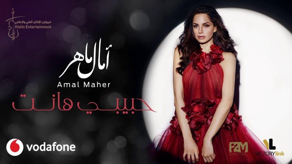 صورة كلمات اغنية حبيبي هانت – البوم امال ماهر 2019