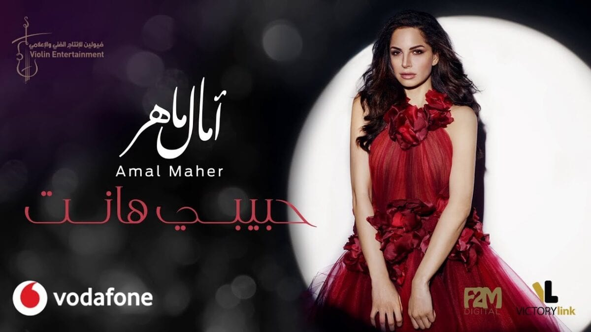 Photo of كلمات اغنية حبيبي هانت – البوم امال ماهر 2019