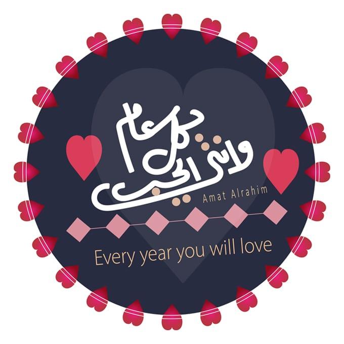 عام وانتي الحب