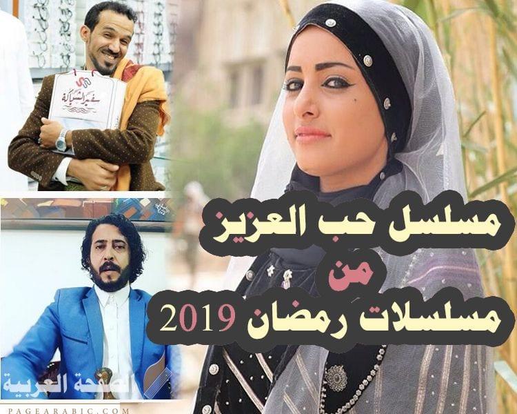 Photo of مسلسل حب العزيز من مسلسلات رمضان 2019 اليمنية