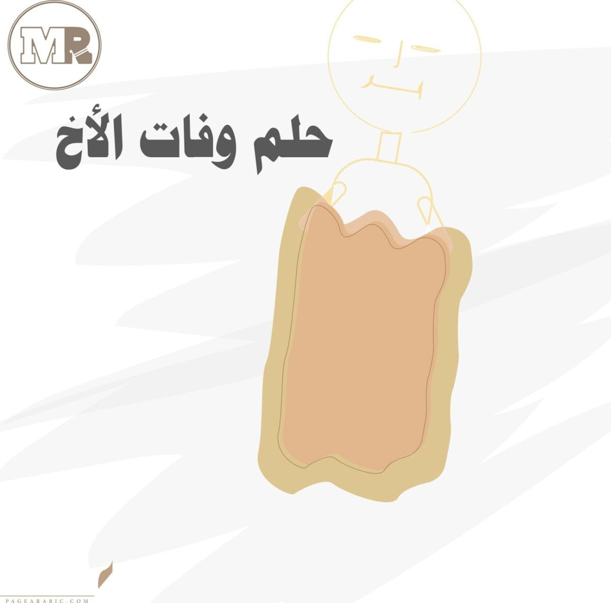 Photo of تفسير حلم موت الأخ