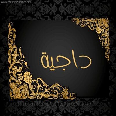 معنى كلمة داجية في المعجم العربي والوطن العربي