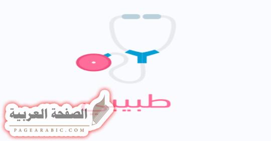 Photo of تحميل تطبيق طبيبي اليمني للإستشارات الطبية