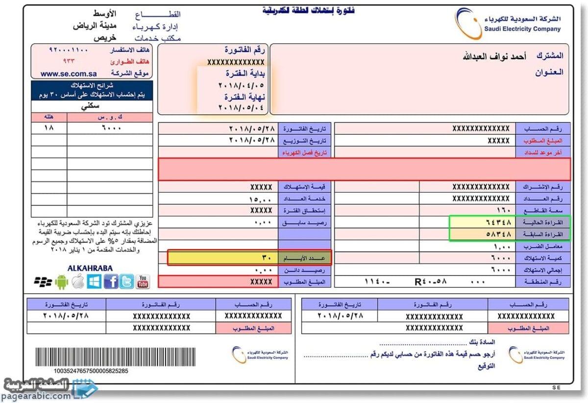 Photo of الاستعلام عن فاتورة الكهرباء برقم العداد في السعودية Electricity Service in Saudi Arabia