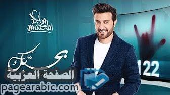 Photo of مشاهدة كلمات اغنية بحبك – ماجد المهندس من فيلم 122