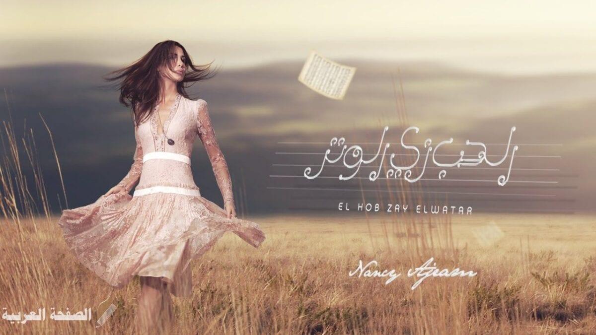صورة كلمات اغنية الحب زي الوتر نانسي عجرم فيديو كليب