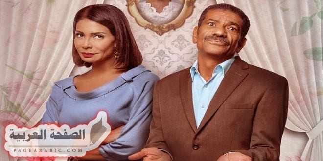 صورة سبب تأجيل ابو العروسة 113 المسلسل المصري