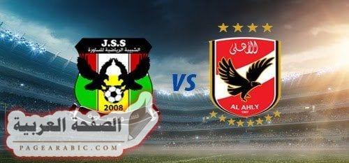 Photo of اهداف مباراة الاهلي والساورة نتيجة 3-0
