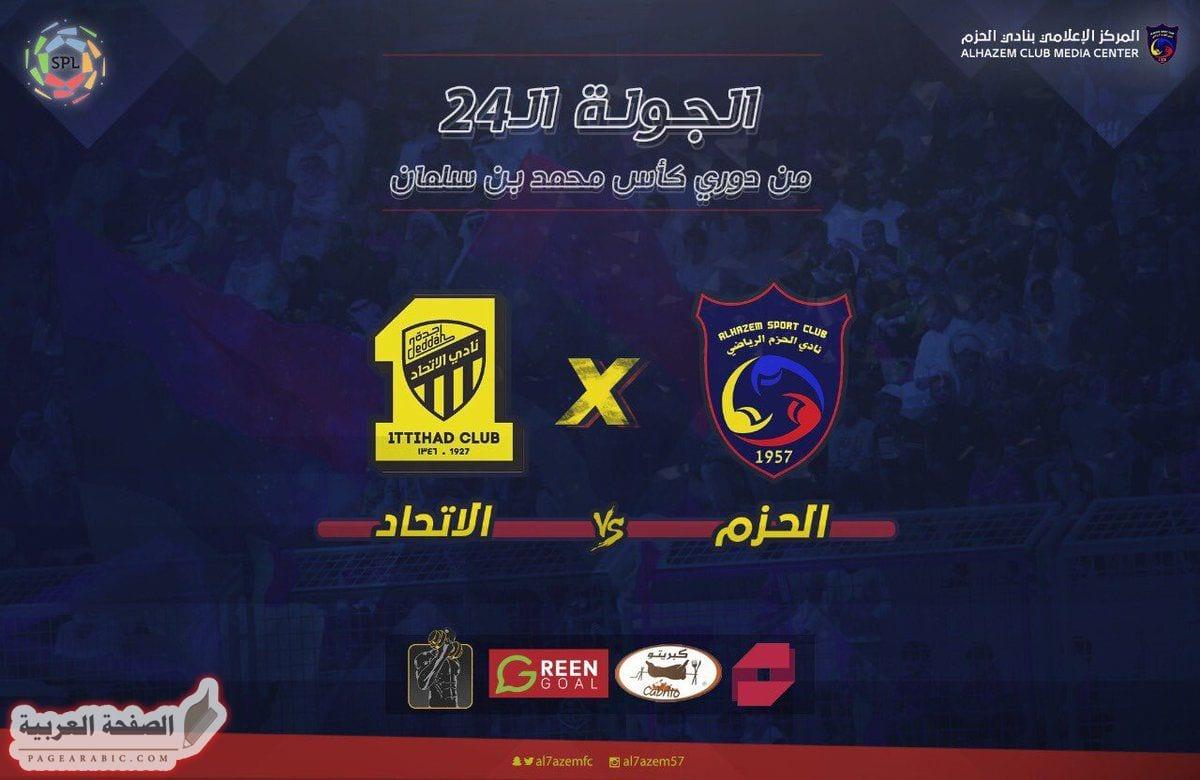 صورة اهداف مباراة الاتحاد والحزم  نتيجة 3/0 الدوري السعودي