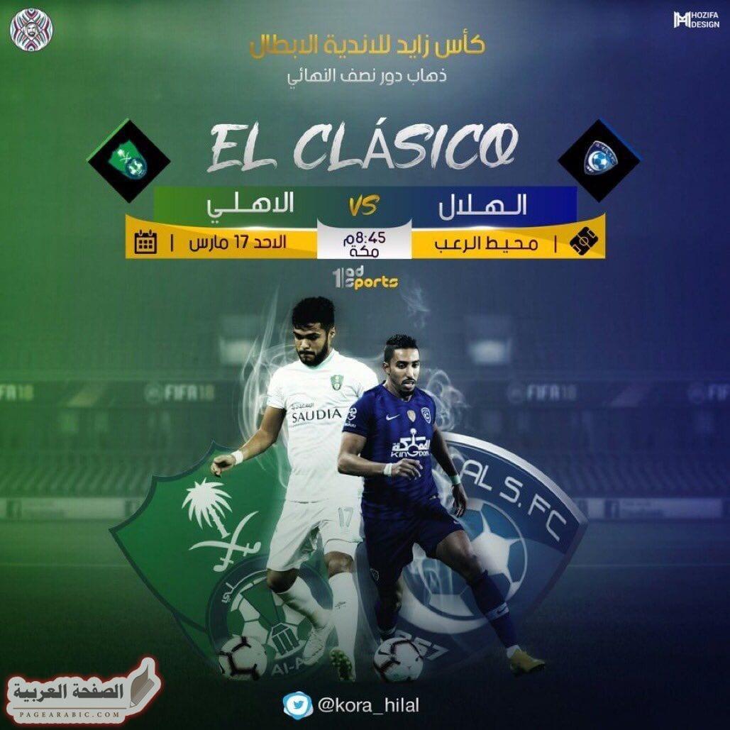 صورة مشاهدة مباراة الهلال والأهلي من البطولة العربية