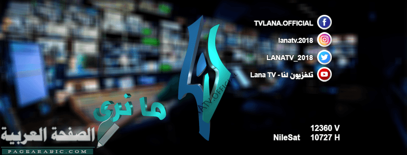 Photo of تردد قناة لنا السورية LANA TV