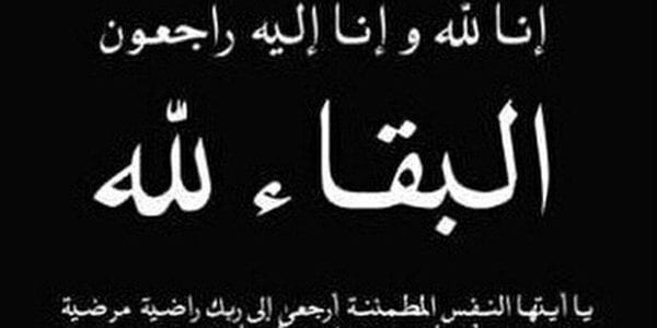 وفاة نادر العوضي شقيق نبيل العوضي