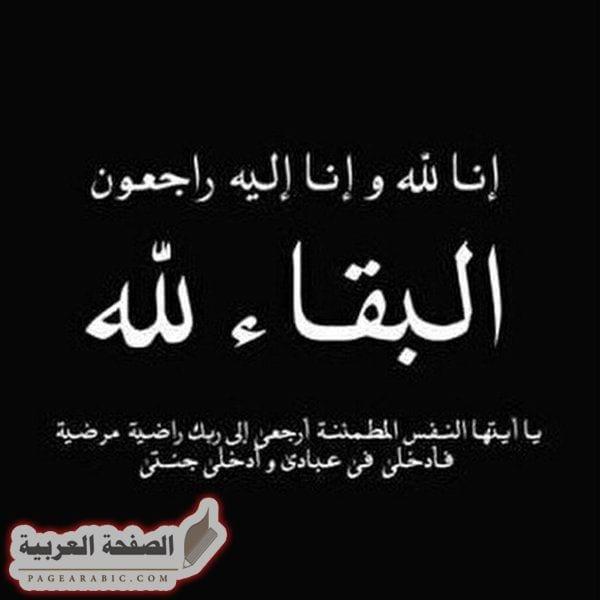 Photo of وفاة غازي بن ملح رئيس الأخوياء في المدينة المنورة