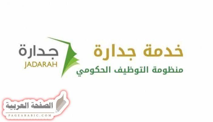 Photo of برنامج جدارة تفتح وظائف وزارة العدل 1440 لكلا الجنسين