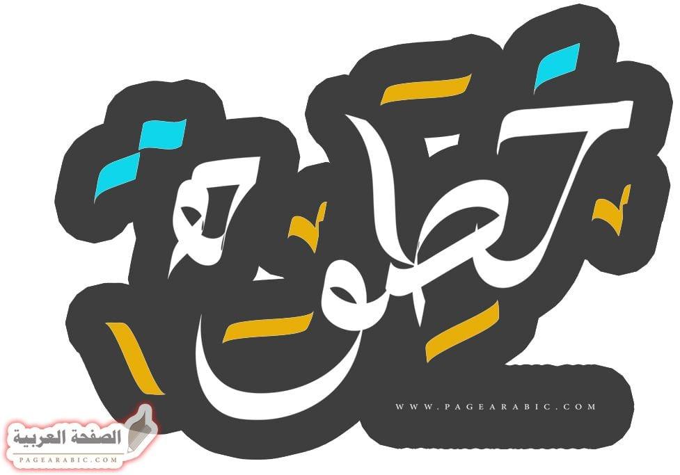 صورة كلمات اغنية خطوة – مصطفى حجاج Mostafa Hagag – Khatwa