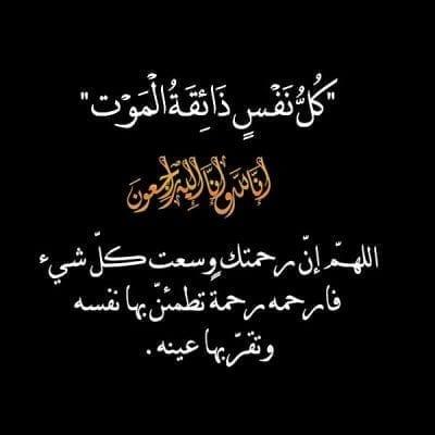 سبب وفاة محمد عبد الله العريفي من هو
