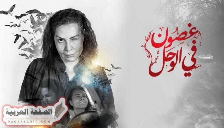 Photo of غصون في الوحل 30 الحلقة الأخيرة الموسم الأول