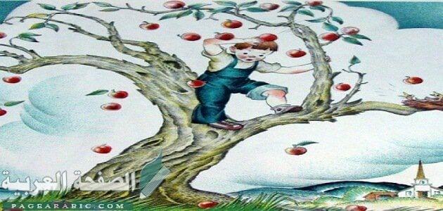 صورة قصة الطفل وشجرة التفاح مسلية جدا للاطفال