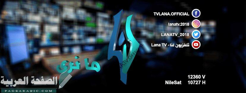 تردد قناة لنا السورية LANA TV
