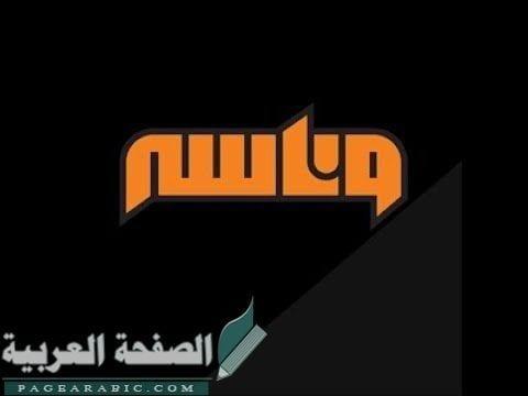 صورة تردد قناة وناسة ناقلة حفل احلام في الرياض