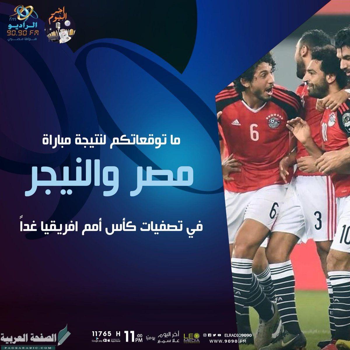 Photo of مشاهدة مباراة مصر والنيجر في تصفيات كأس امم افريقيا