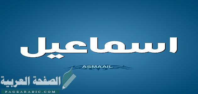 معنى إسم إسماعيل - الصفحة العربية