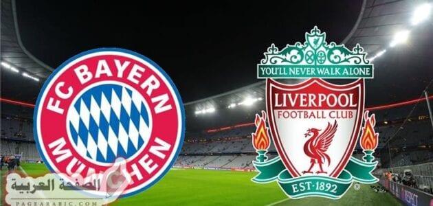 موعد مشاهدة مباراة ليفربول وبايرن دوري أبطال أوروبا