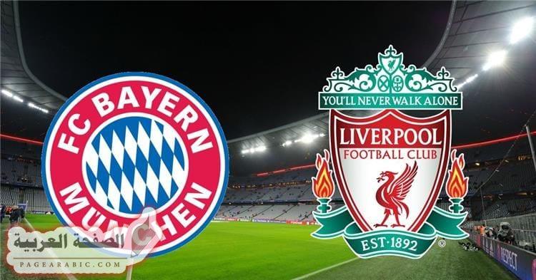صورة موعد مشاهدة مباراة ليفربول وبايرن دوري أبطال أوروبا