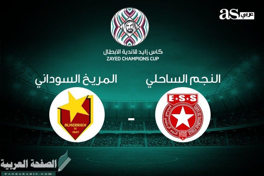 صورة موعد موعد مباراة المريخ والنجم الساحلي في كأس زايد للأندية العربية 2019