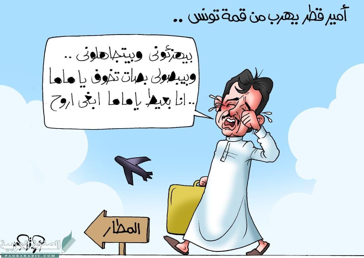 تميم يهرب من قمة تونس ترند اليوم